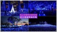 2014illumination1s